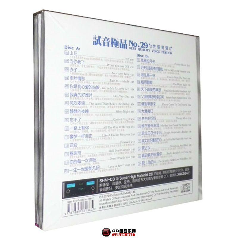 试音极品 TEST-CD.jpg