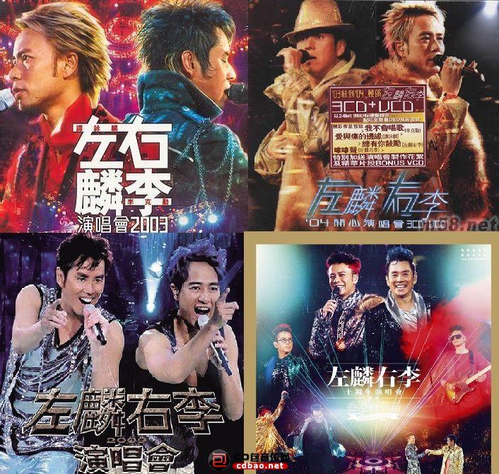 左麟右李演唱會2003.jpg