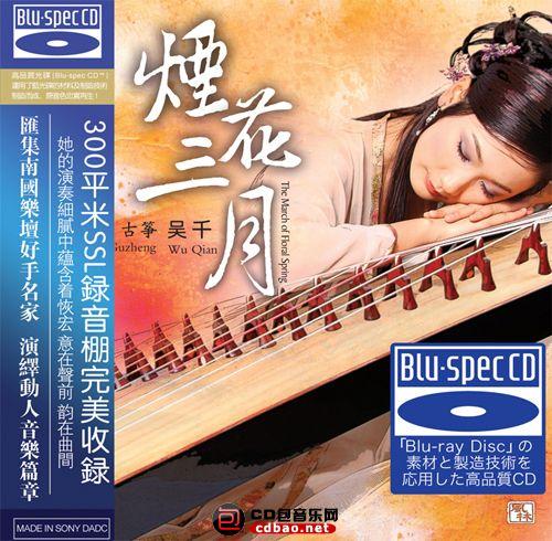 烟花三月 Blu-spec CD.jpg