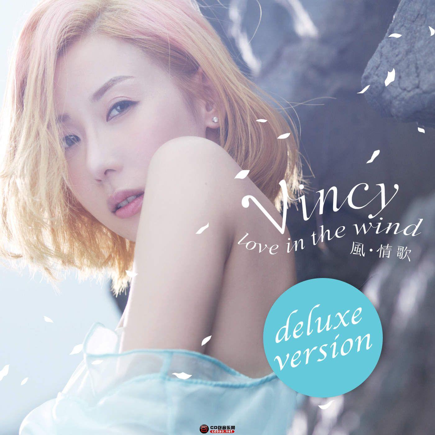 風.情歌 (Deluxe Version).jpg