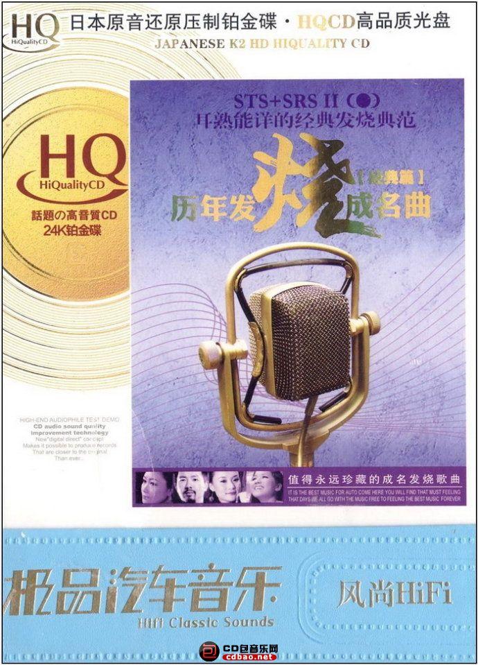 历年发烧成名曲(经典篇)HQCD 2CD.jpg