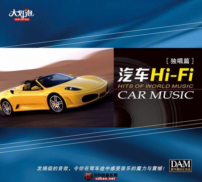 汽车HI-FI·独唱篇 DAM.jpg