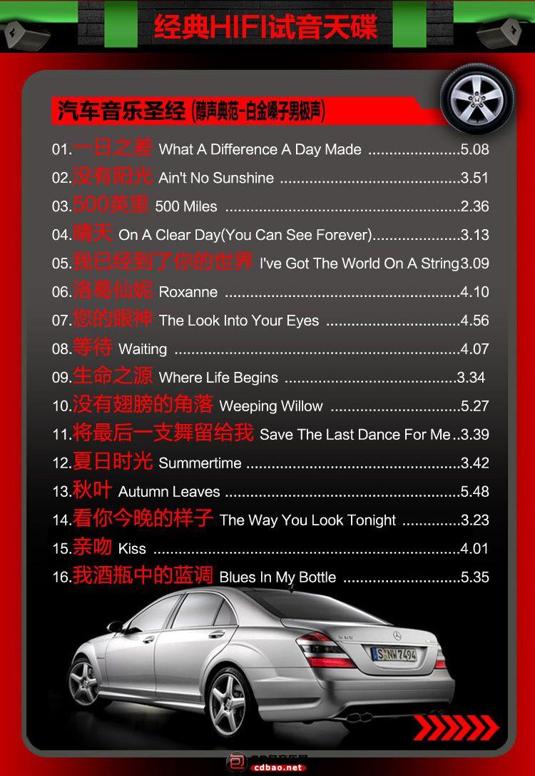 奔驰汽车音乐圣经[醇声典范-白金嗓子男极声] HQCD .jpg