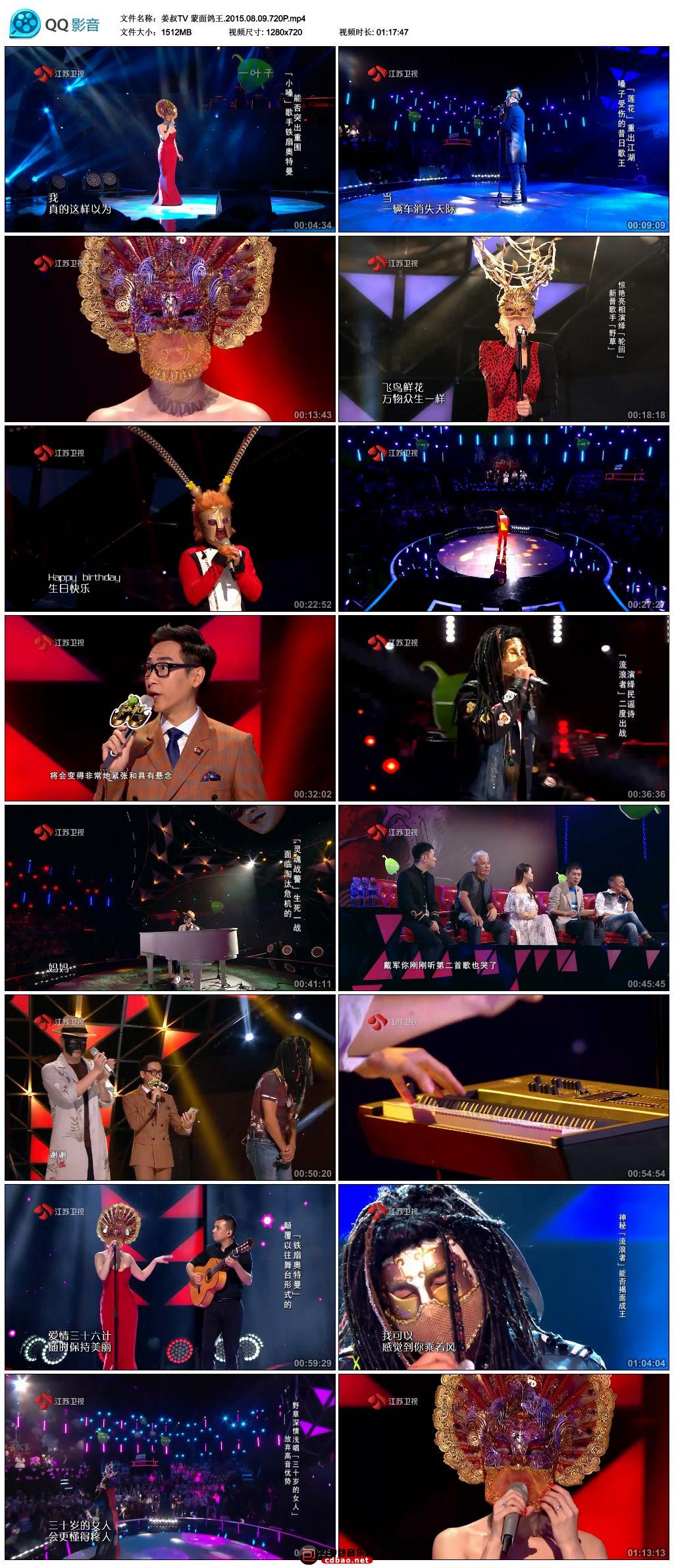姜叔TV 蒙面鸽王.2015.08.09.720P.mp4_thumbs_2015.08.10.13_44_29.jpg