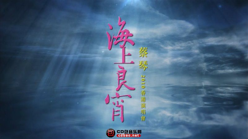蔡琴2010海上良宵演唱会.mkv_20150817_130731.078.jpg