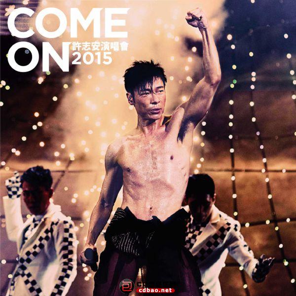Come On 許志安 2015 演唱會.jpg