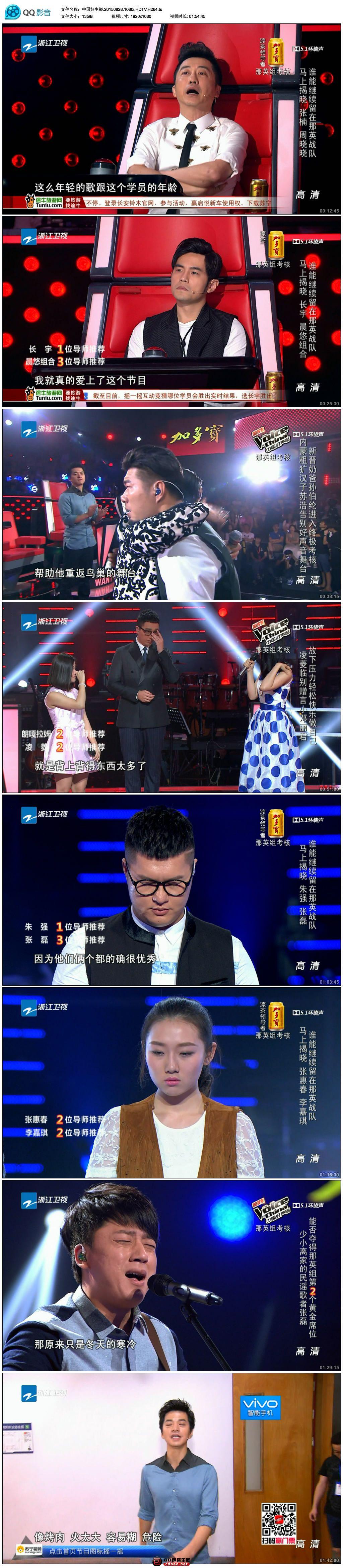中国好生银.20150828.1080i.HDTV.H264.ts_thumbs_2015.08.29.13_26_36.jpg