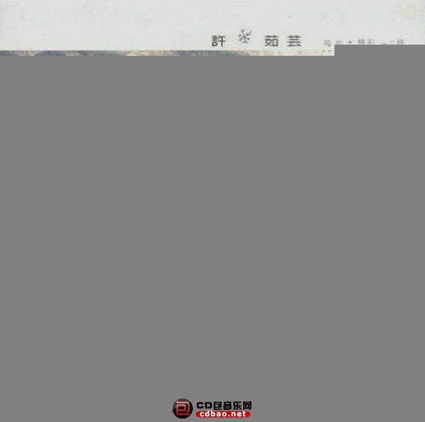许茹芸.茹此精彩13首_副本.jpg
