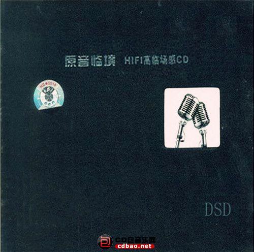 群星《原音临境 DSD》CD1.jpg