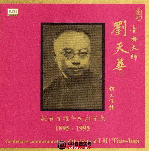 音乐大师刘天华2CD.jpg