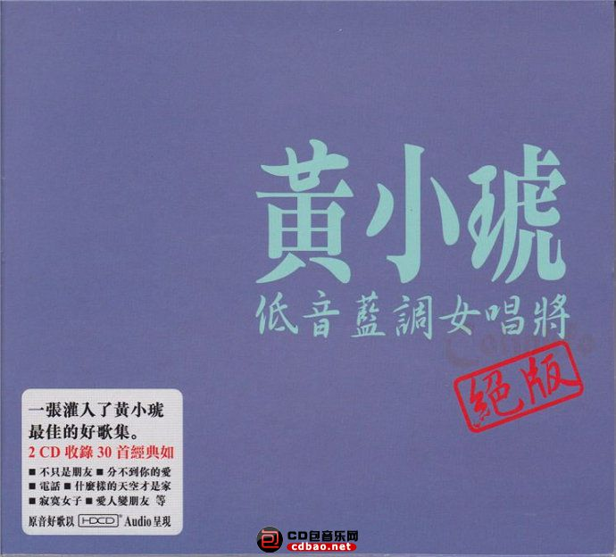 黄小琥《低音蓝调女唱将》2CD.jpg