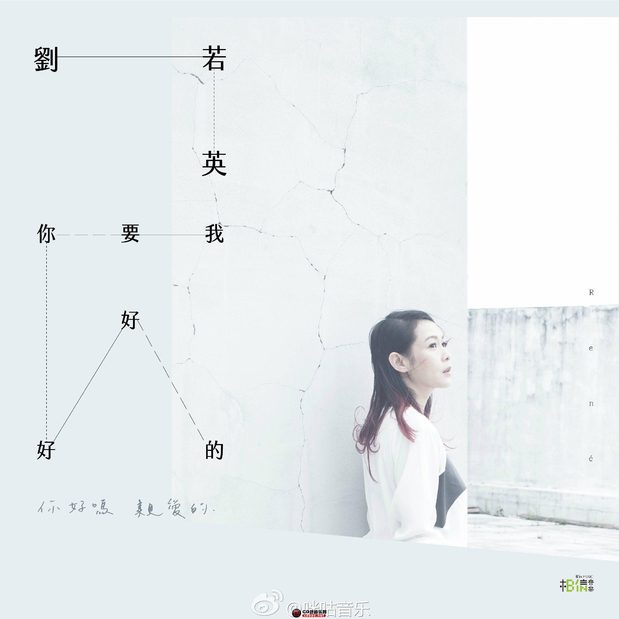刘若英专辑《我要你好好的》海报.jpg