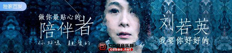 刘若英《我要你好好的》专辑海报.jpg