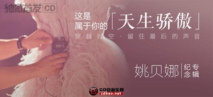 姚贝娜纪念专辑《天生骄傲》海报.jpg