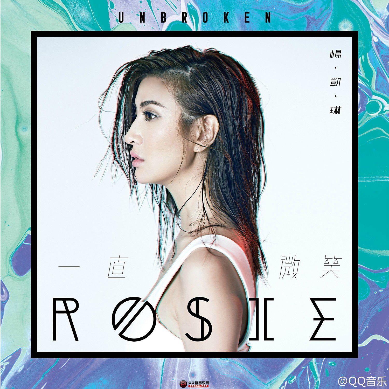 杨凯琳首张专辑《一直微笑》封面.jpg