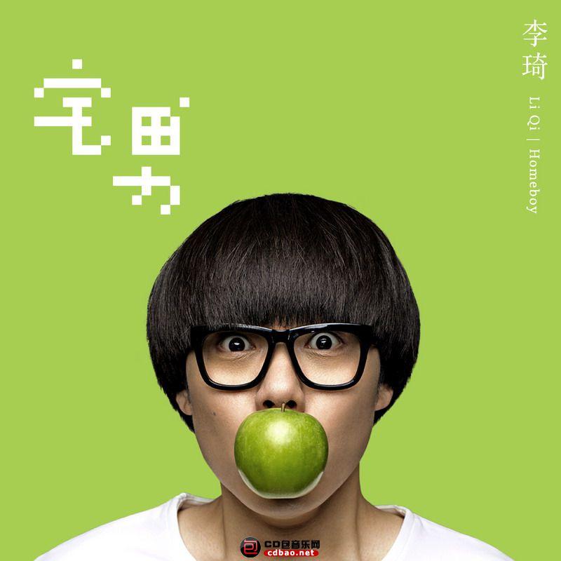 李琦专辑《宅男》海报.jpg