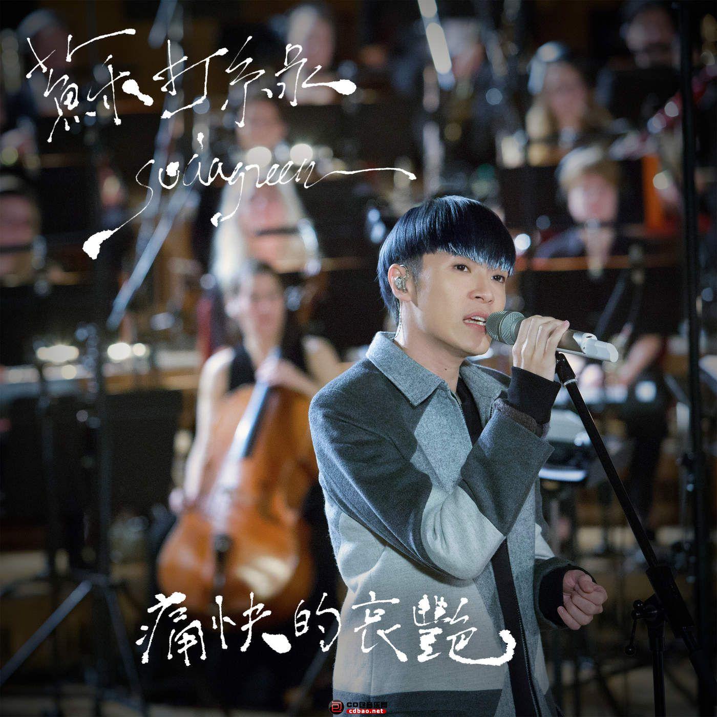 痛快的哀艷 - Single.jpg
