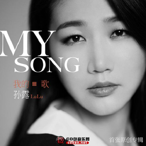 孙露《我的歌 My Song》海报.jpg