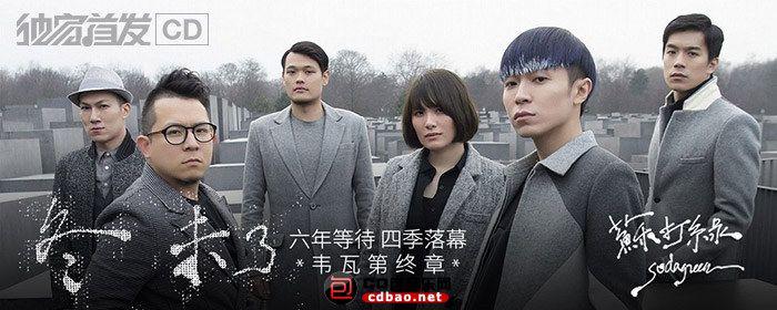 苏打绿专辑《冬 未了》.jpg