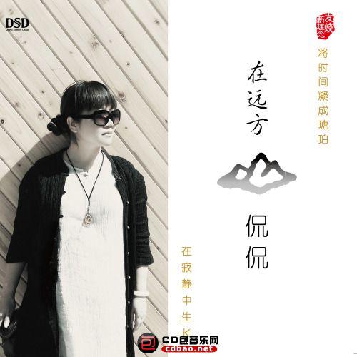 侃侃专辑《在远方》封面.jpg