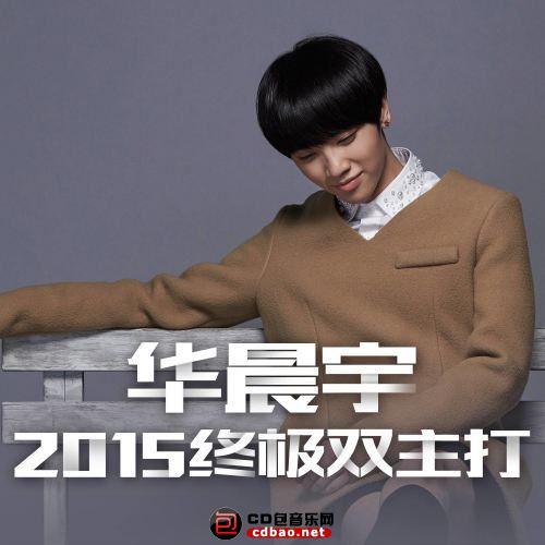 《华晨宇2015终极双主打》迷你数字专辑.jpg