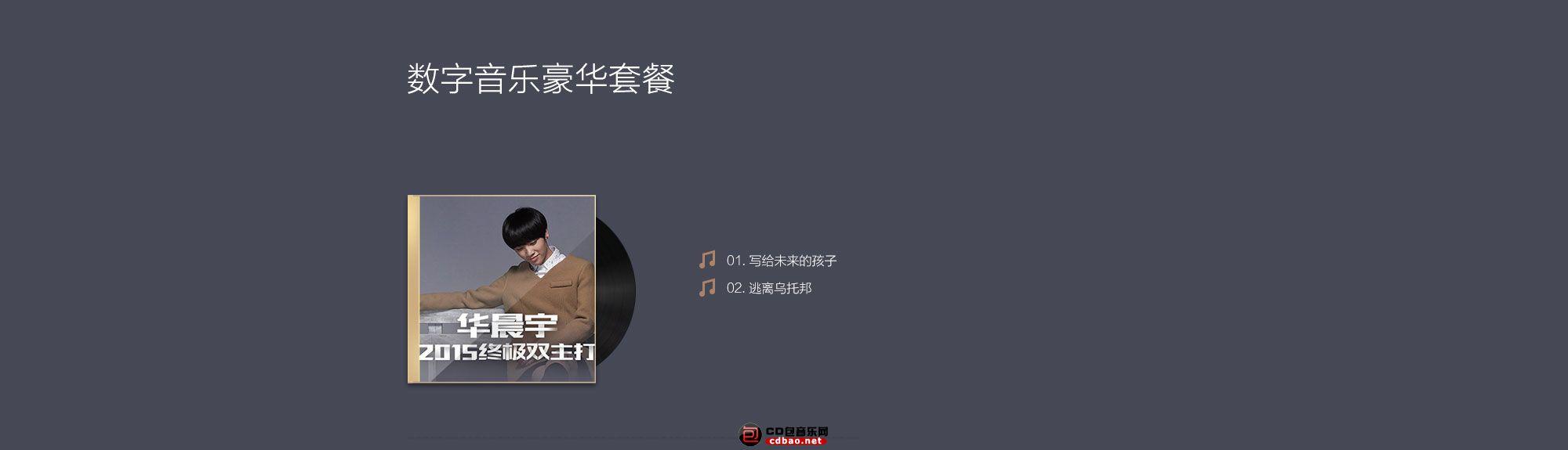 《华晨宇2015终极双主打》迷你数字专辑标题3.jpg