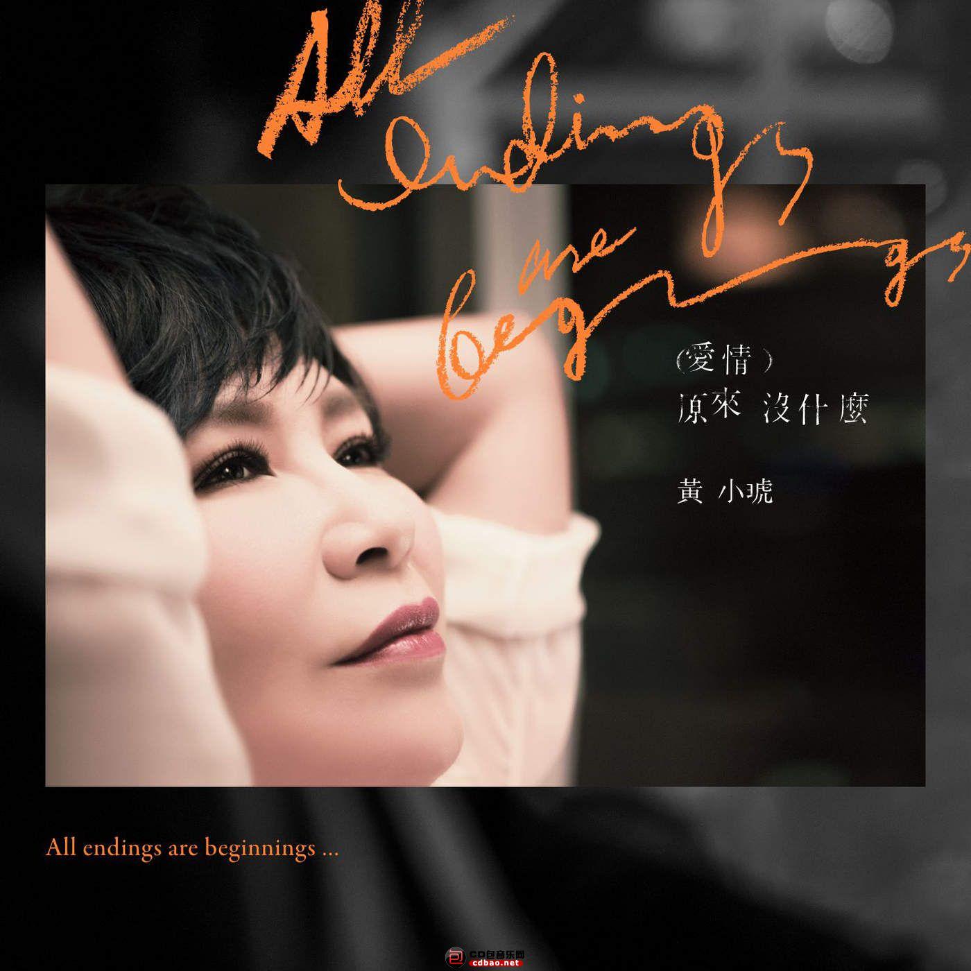 黄小琥专辑《爱情原来没什么》封面.jpg