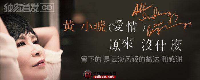 黄小琥《爱情原来没什么》标题.png