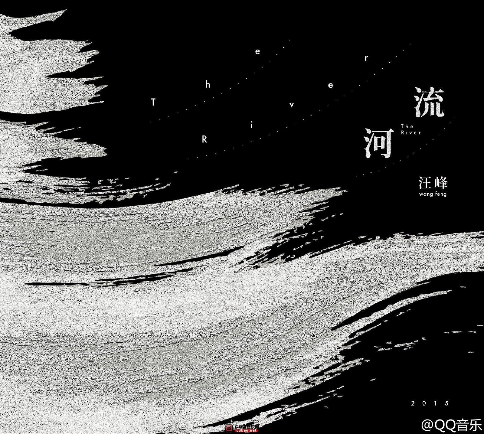 汪峰专辑《河流》海报y.jpg