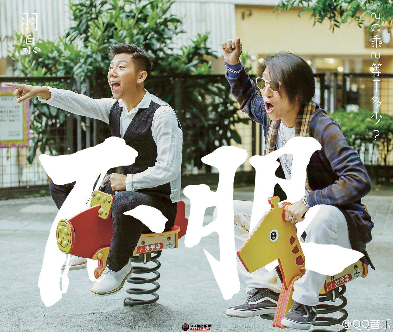 羽泉专辑《不服》海报.jpg