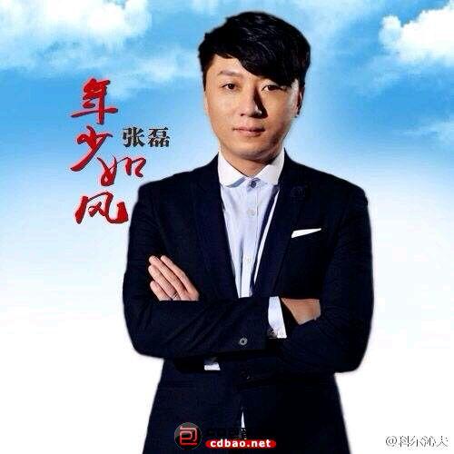 张磊-年少如风fm2.jpg