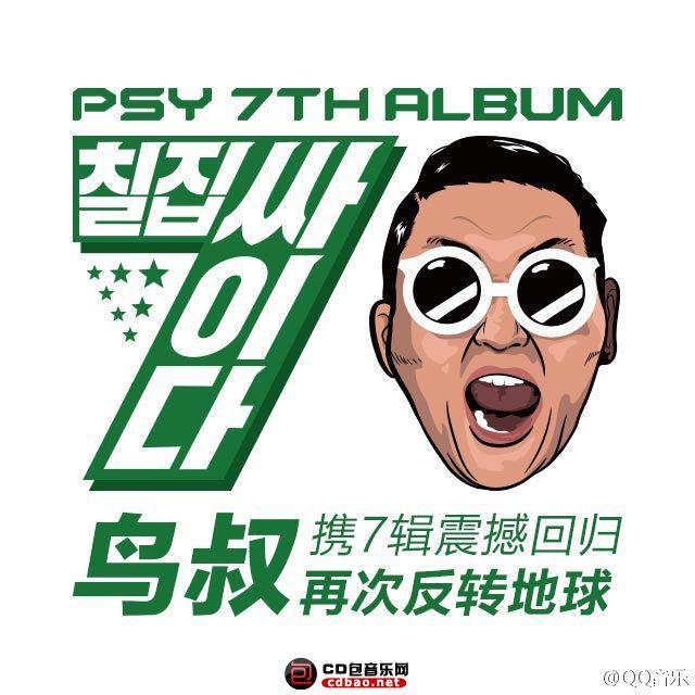 PSY专辑《PSY 7TH ALBUM》封面.jpg