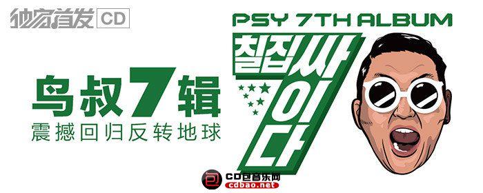 PSY专辑《PSY 7TH ALBUM》.jpg