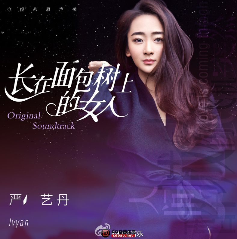 严艺丹《长在面包树上的女人》电视剧原声带封面.jpg