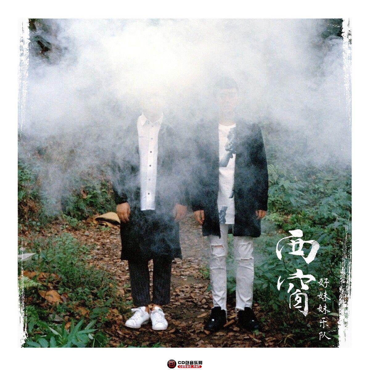 好妹妹乐队专辑《西窗》封面.jpg