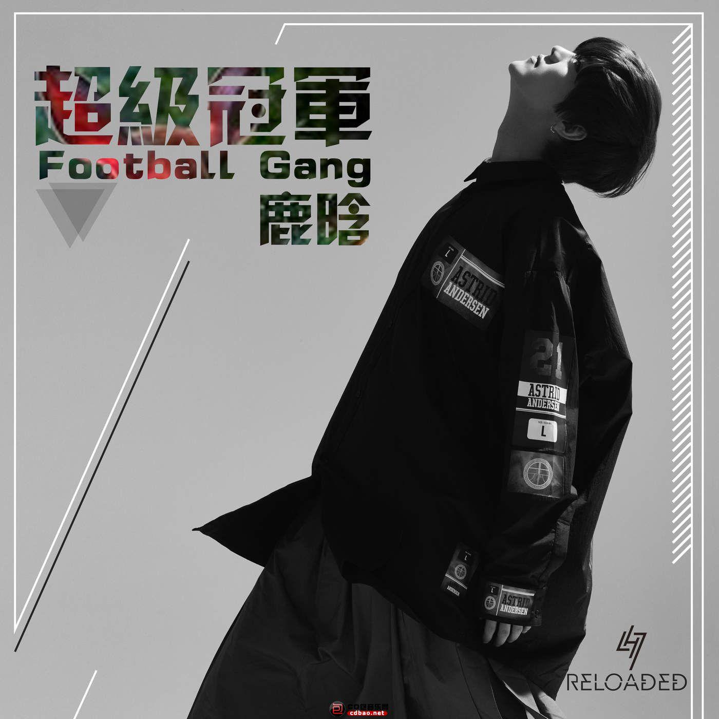 超級冠軍 - Single.jpg