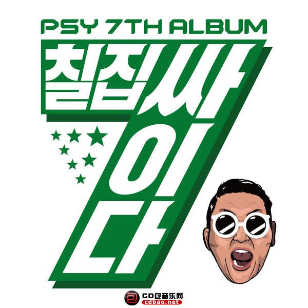 Psy 7th Album.jpg