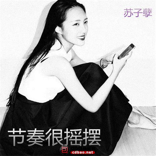 苏子孽专辑《节奏很摇摆》封面.jpg