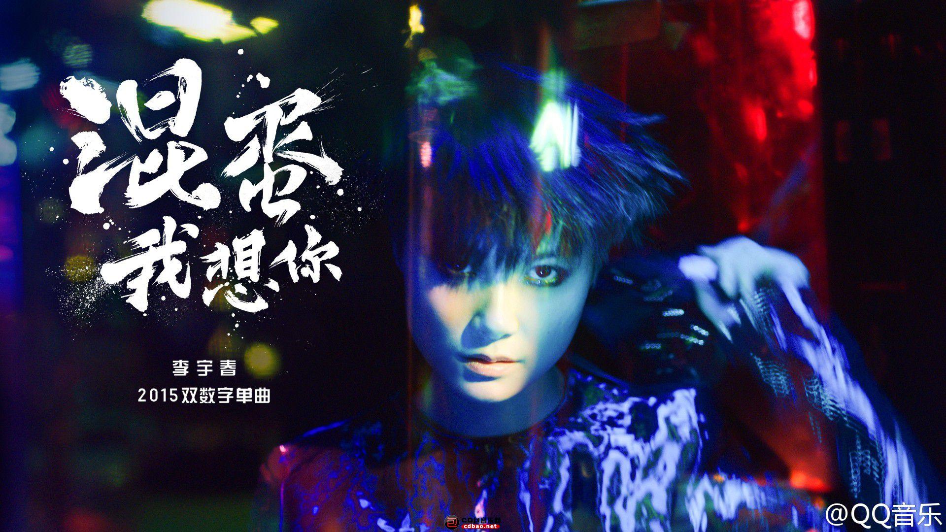 李宇春双数字单曲《混蛋,我想你》海报.jpg