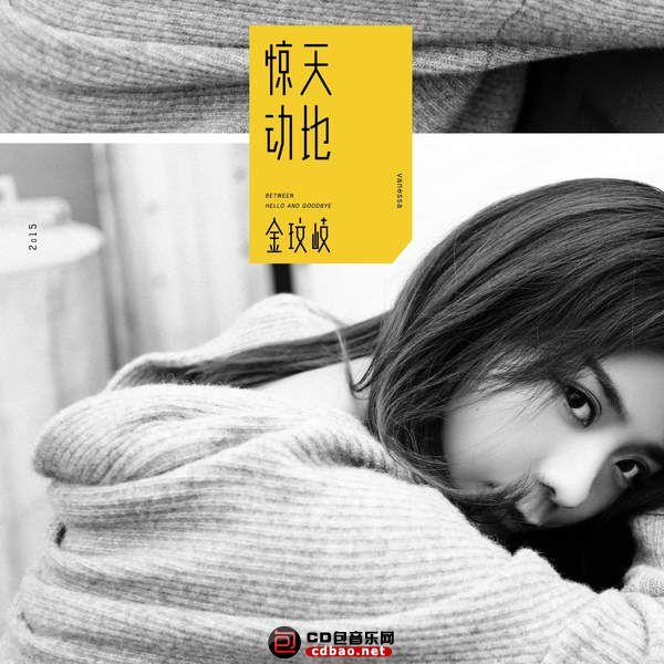 惊天动地 - Single.jpg