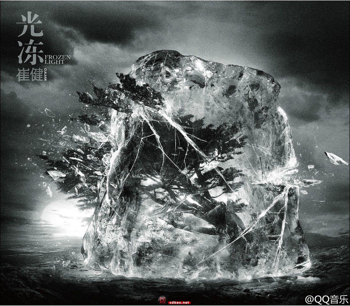 崔健专辑《光冻》封面.jpg
