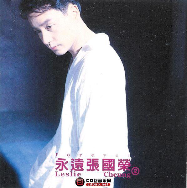 永遠張國榮 2 (Forever Leslie Cheung_ Vol. 2).jpg