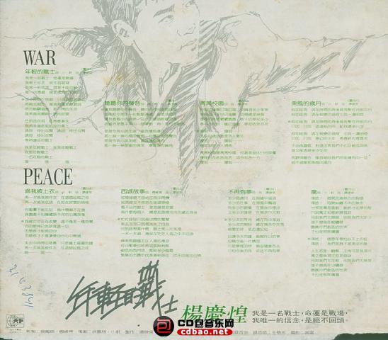 杨庆煌《年轻的战士》2.jpg