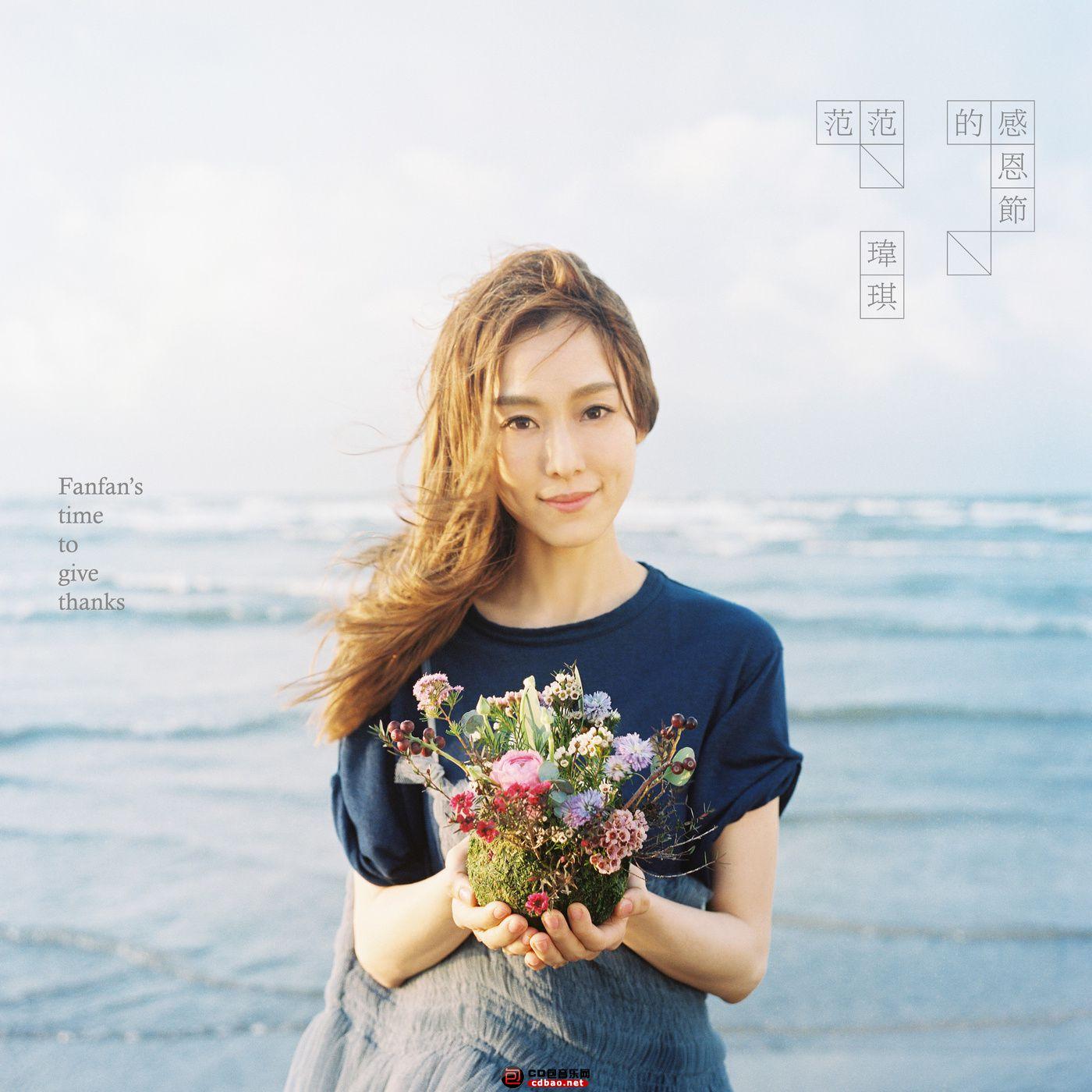 范玮琪专辑《范范的感恩节》海报.jpg