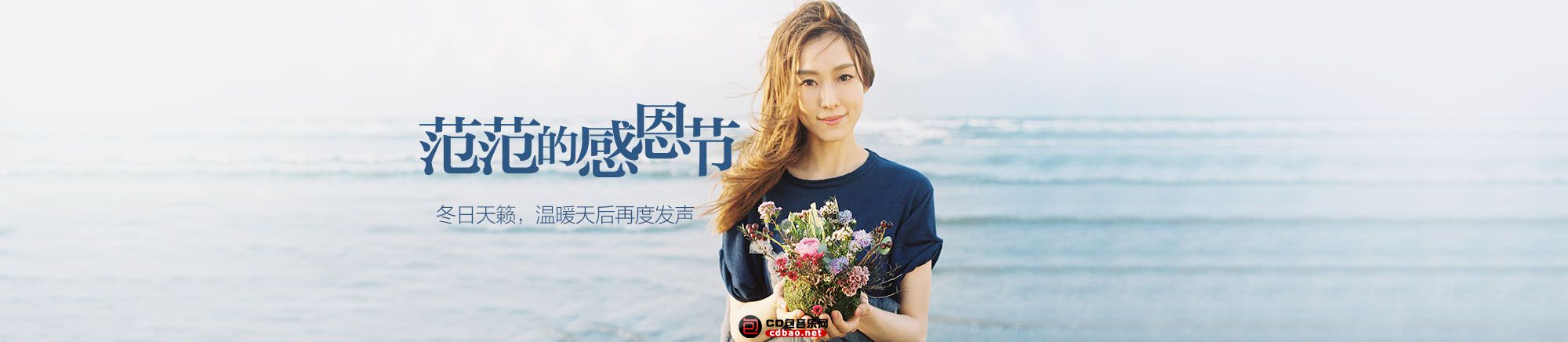 范玮琪专辑《范范的感恩节》.jpg