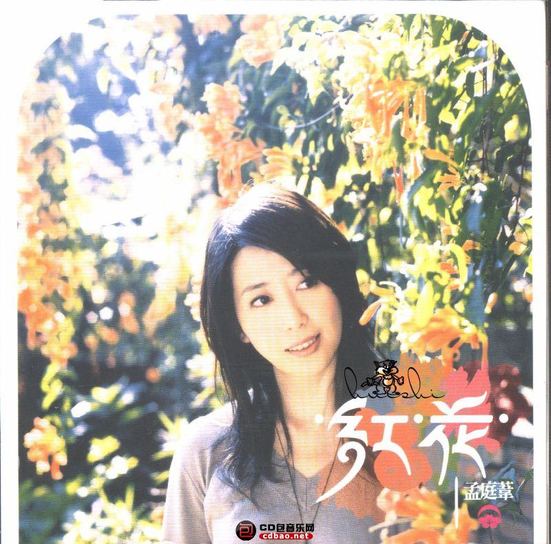 孟庭苇 - 红花 002_编辑.jpg