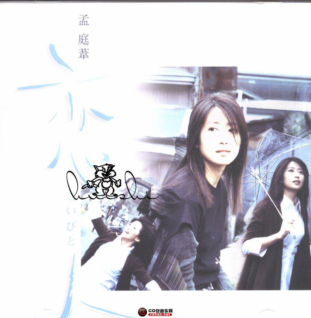 孟庭苇 - 恋人 001.jpg