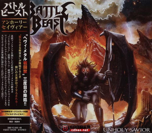 Battle Beast - 2015 - Unholy Savior (VQCD-10429)_编辑.jpg