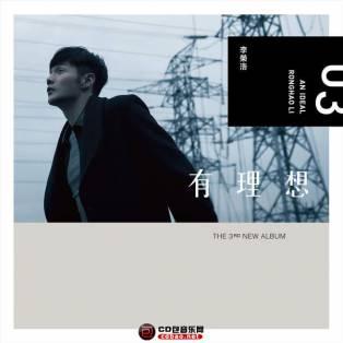 李荣浩《有理想》2016 iTunes Plus AAC/BD/正式版封面 带版权
