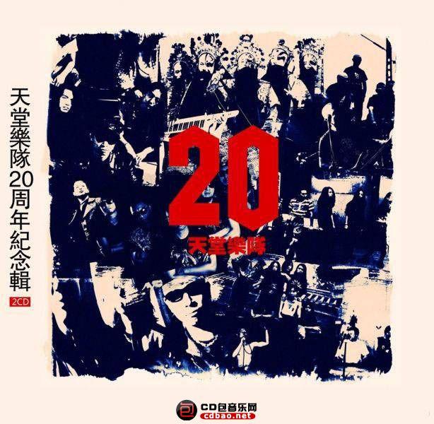 tiantang_20zhounian_2cd.jpg